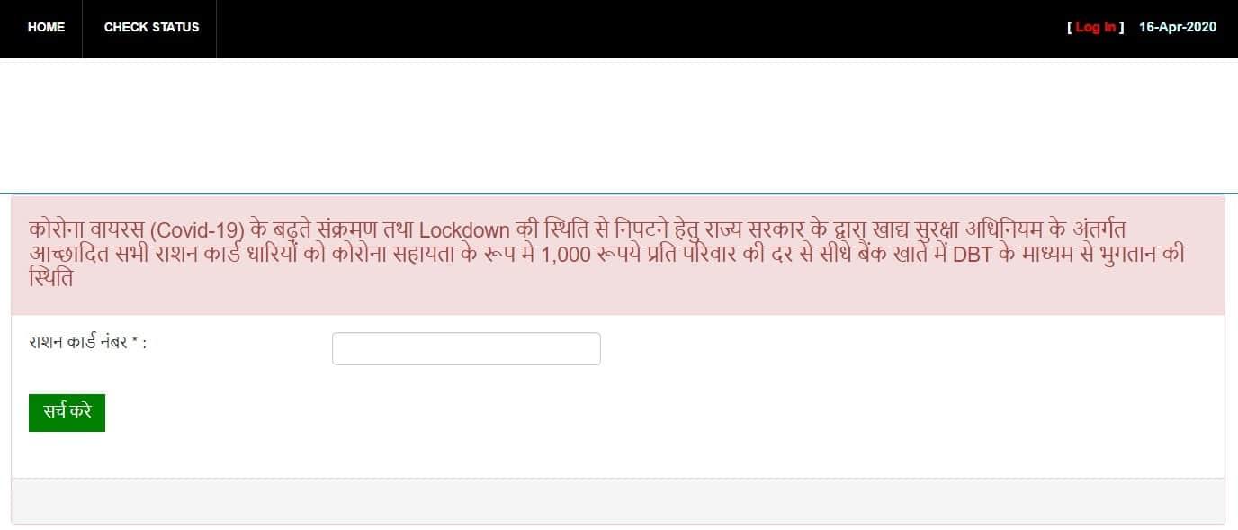 Check Bihar Ration Card Status