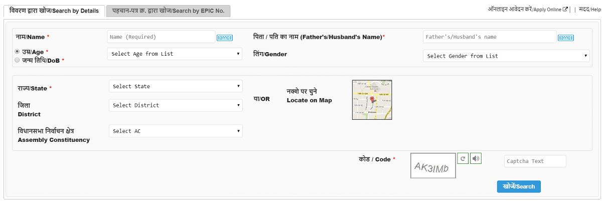 Check My Name in Delhi Voter List 2019-20