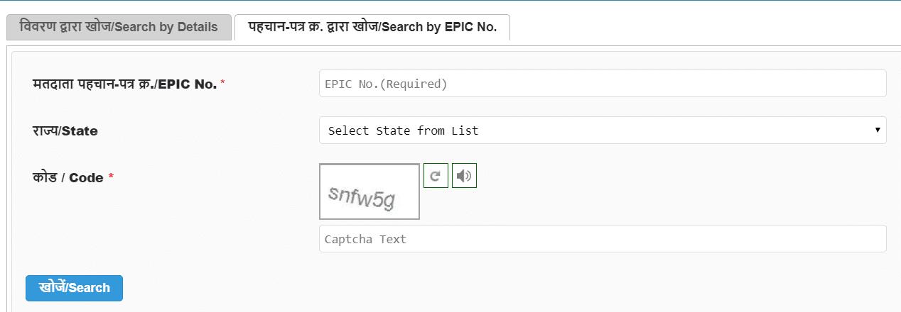 Delhi Voter List 2020 EPIC Number