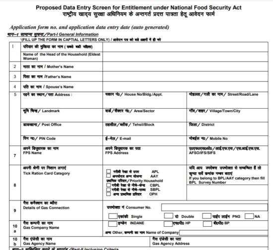 Haryana BPL Yellow AAY Pink OPH Khaki Ration Card Form PDF