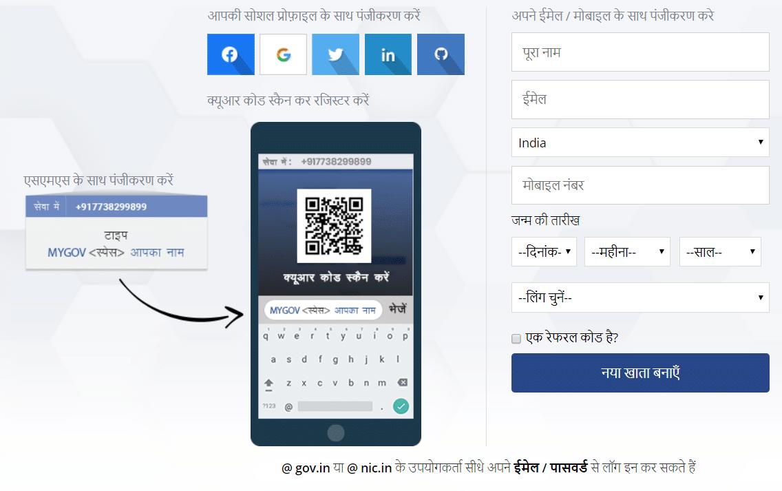 Himachal My Gov Portal Registration Form
