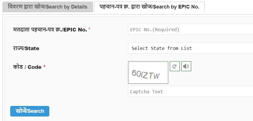 Karnataka Voter ID Card Download EPIC No