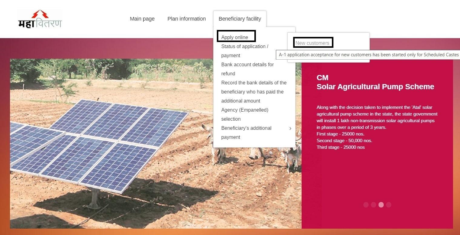 Maharashtra Mukhyamantri Saur Krushi Pump Yojana Apply Online
