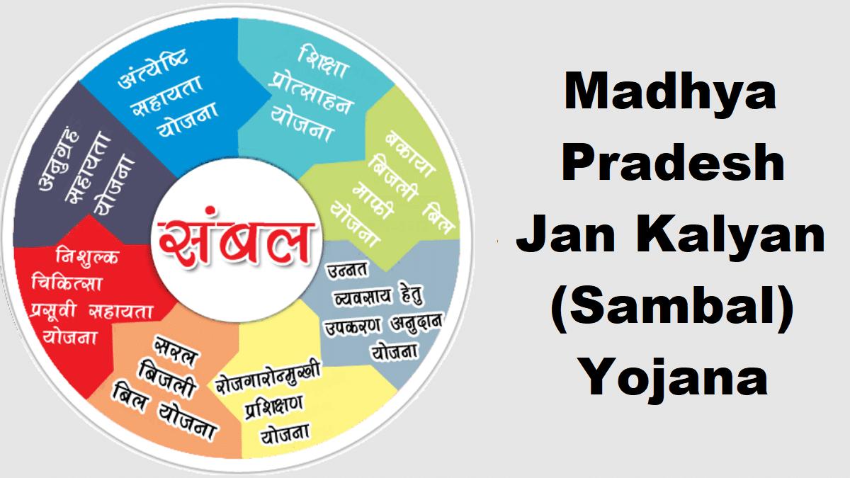 MP Mukhyamantri Jan Kalyan Sambal Yojana