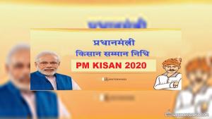 प्रधानमंत्री किसान सम्मान निधि योजना 2020 ऑनलाइन आवेदन, पंजीकरण pmkisan.gov.in पोर्टल पर