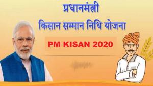 PM Kisan Samman Nidhi Yojana List 2020 – How to Check Kisht Status at pmkisan.gov.in Portal