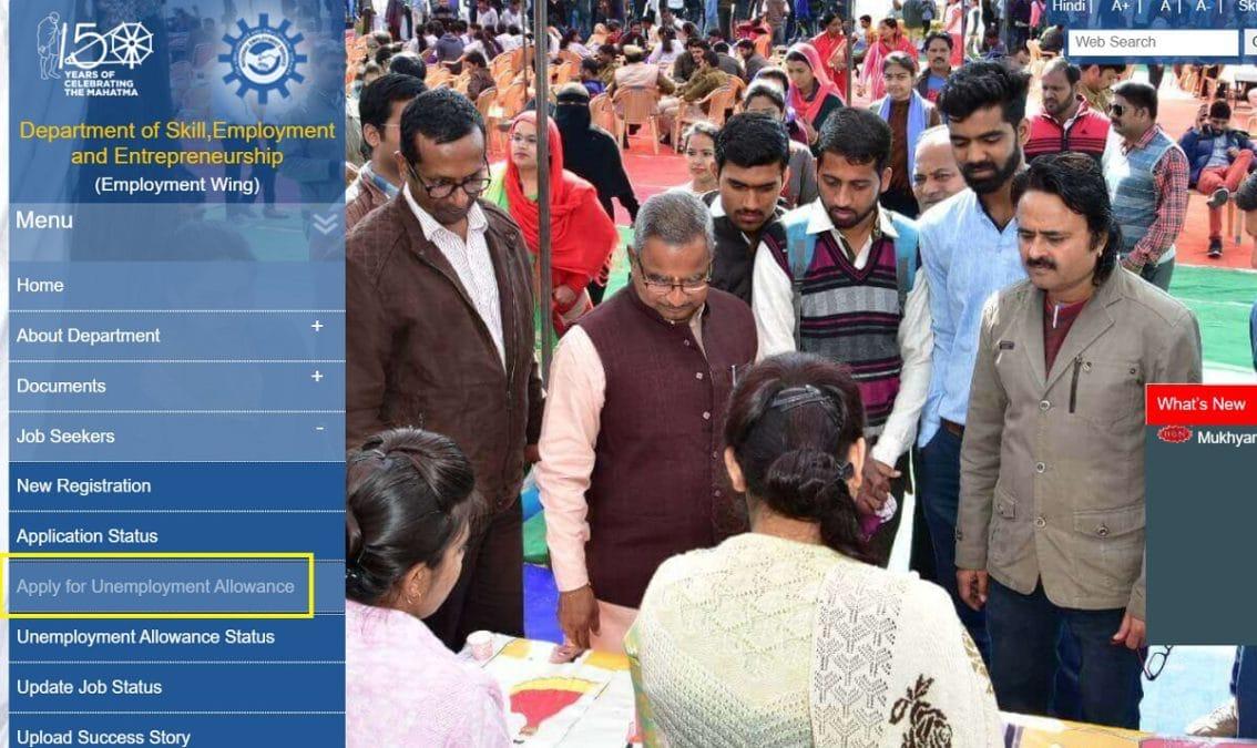 Rajasthan Berojgari Bhatta Application Registration Form