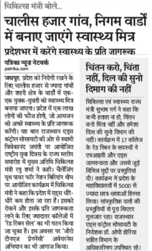Rajasthan Swasthya Mitra Job Vacancy 2020
