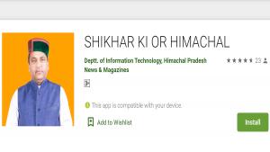 Shikhar Ki Or Himachal App Download