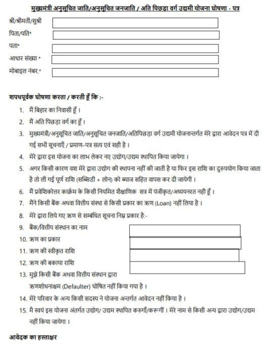 Startup Bihar EBC Udyami Application Form PDF Download