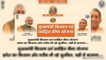 UP Mukhyamantri Kisan Evam Sarvhit Bima Yojana Form PDF