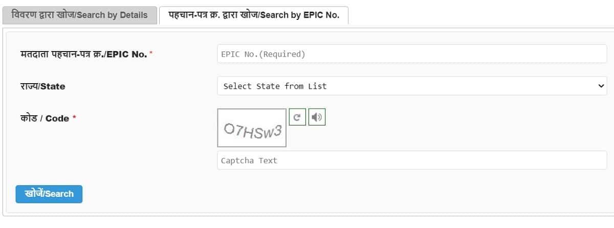 CEO Odisha Voter ID Card Download