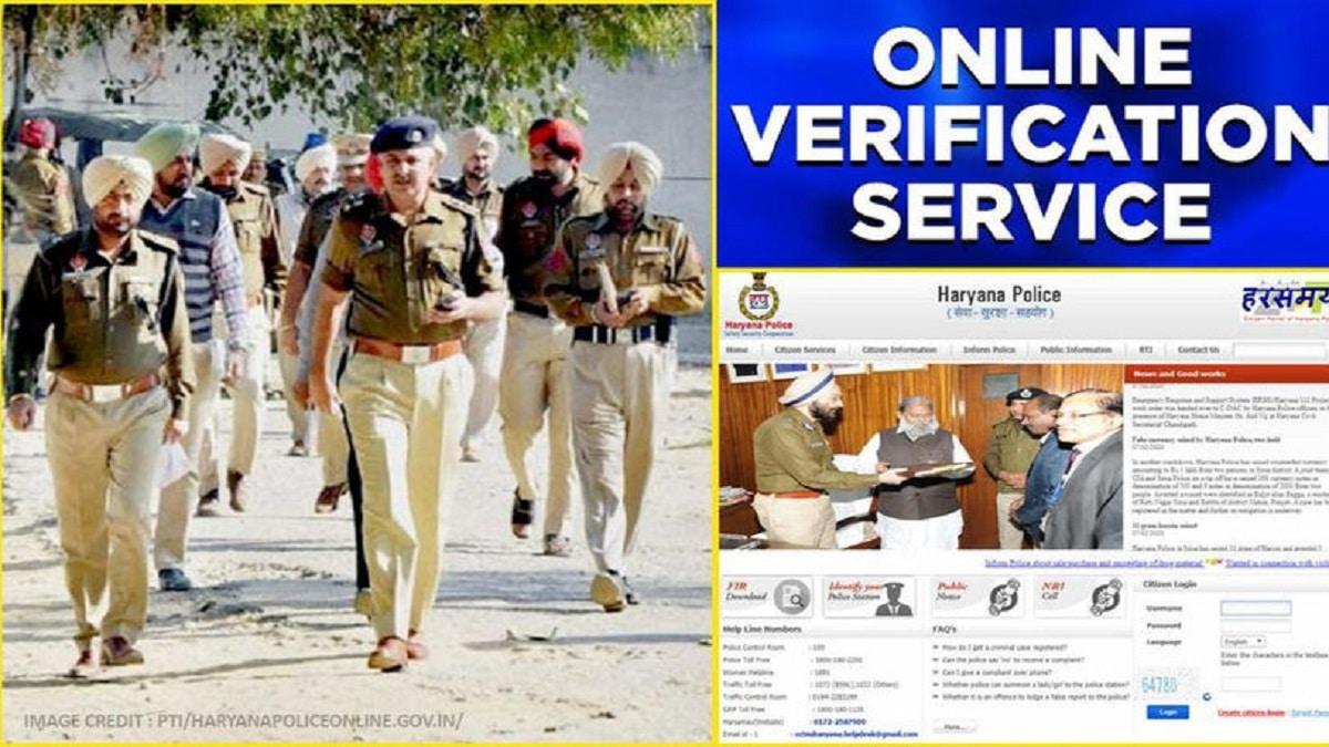 Harsamay Citizen Portal Haryana Police Online Verification
