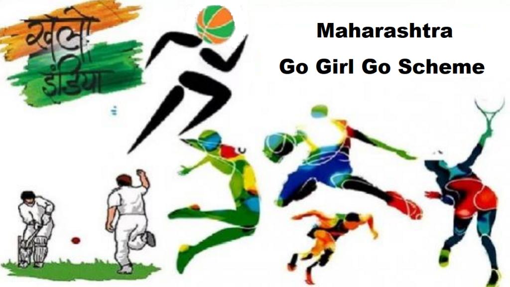 Maharashtra Go Girl Go Scheme 2020-21 For Youths [Khelo India Games]