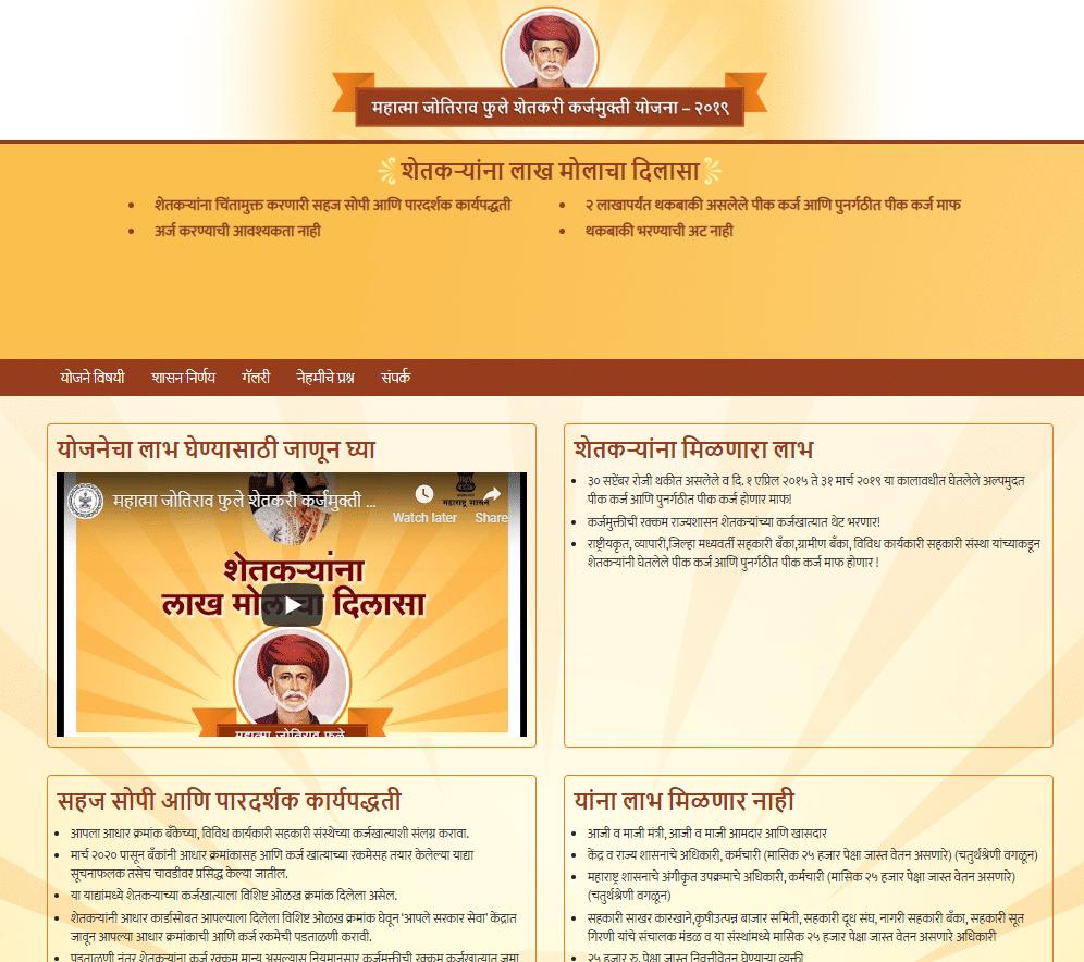 Mahatma Jyotiba Phule Karj Mafi Yojana 1st 2nd List