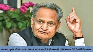 राजस्थान नवजात सुरक्षा योजना 2020 – कंगारू मदर केयर से होगी नवजातों की देखभाल