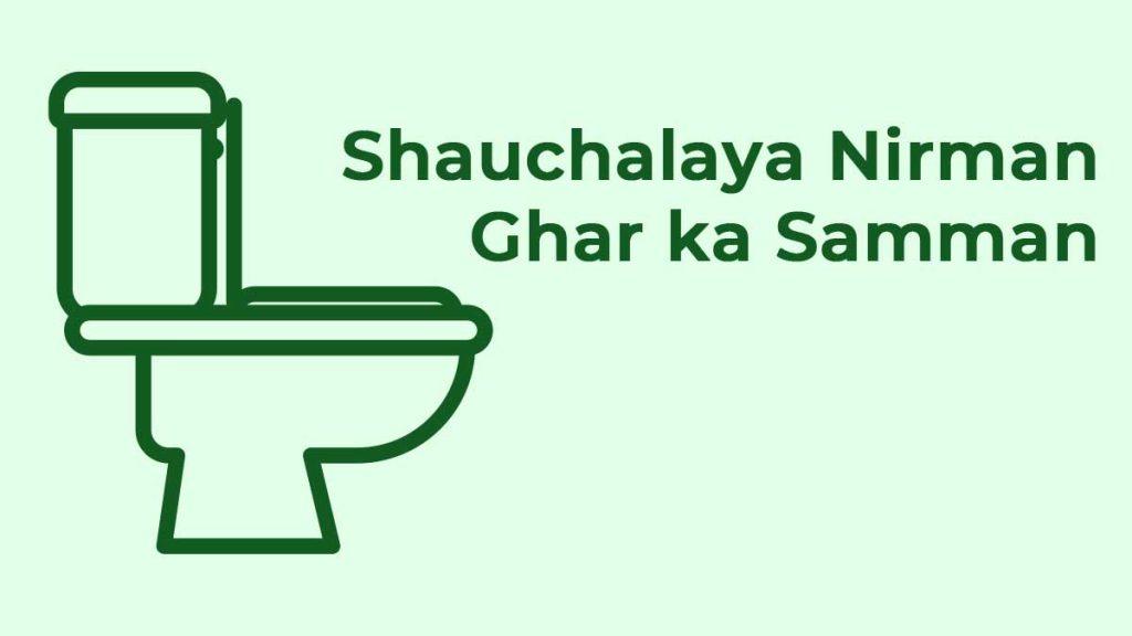 Shauchalaya Nirman, Ghar ka Samman – Scheme to Help Build Toilets