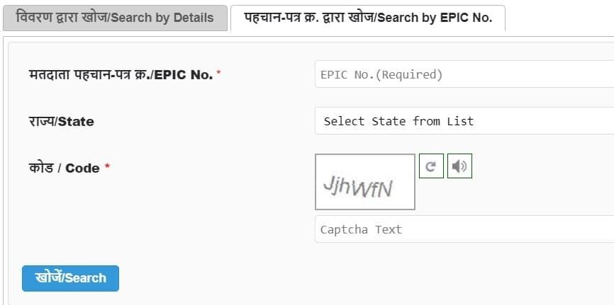 Tamil Nadu Voter ID Card Download EPIC Number
