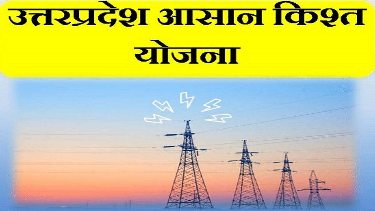 UP Kisan Asan Kist Yojana (किसान आसान किस्त योजना) 2020 – Farmers Pay Electricity Bills in Easy Installments