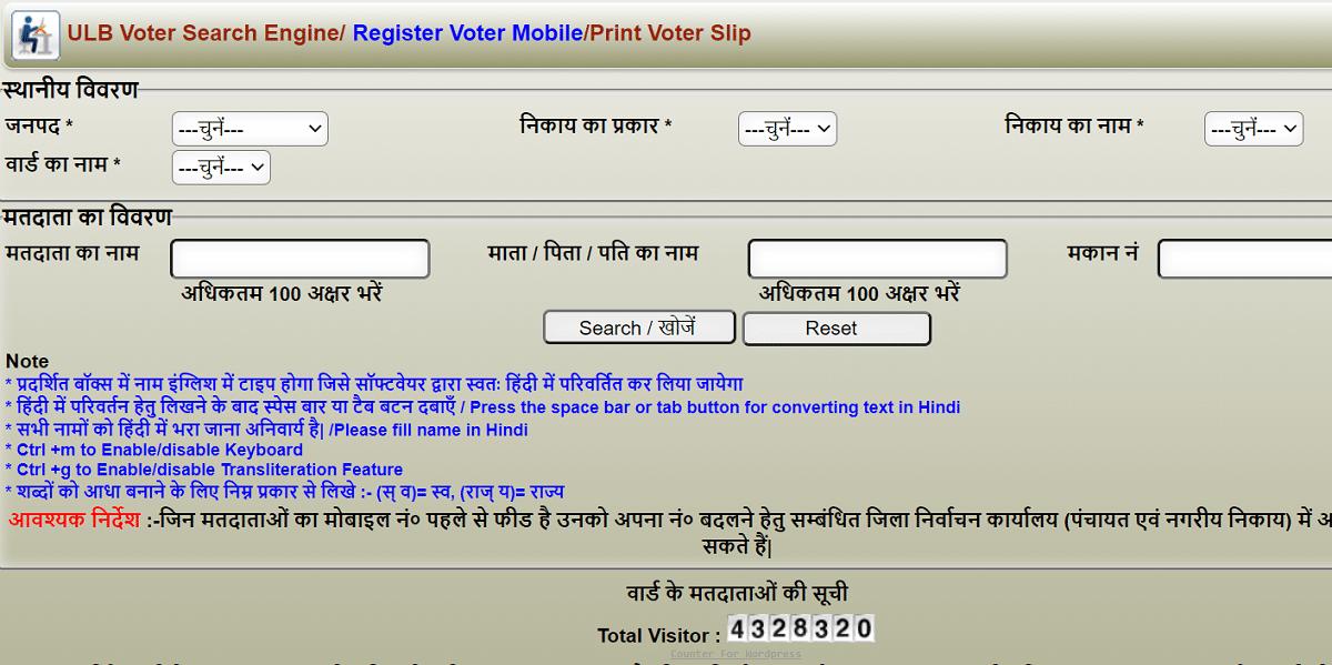 Voter Search ULB Print Voter Slip
