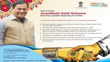 Assam Arundhati Gold Scheme Online Apply