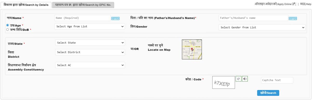 Check name online Chandigarh voter list