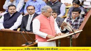 राजीव गांधी किसान न्याय योजना 2020 – किसानों को मिलेंगे 30,000 रूपये सलाना