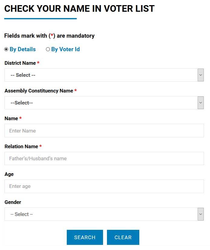Haryana Voter List - Check Name