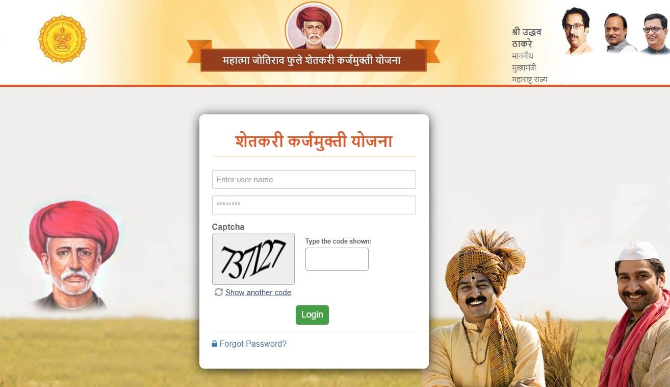 mjpskyportal Maharashtra 3rd List Farmers 2020