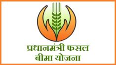 Pradhanmantri Fasal Bima Yojana - PMFBY