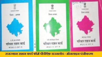 Rajasthan Rashan Card Application Form Hindi