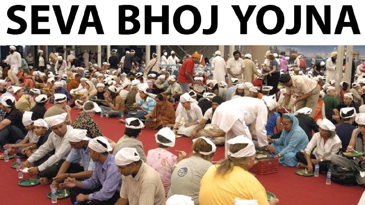 Seva Bhoj Yojana Apply Online
