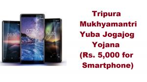 Tripura Mukhyamantri Yuba Jogajog Yojana