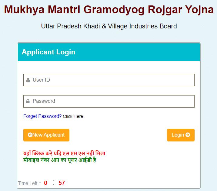UP Mukhya Mantri Gramodyog Rojgar Yojna Login