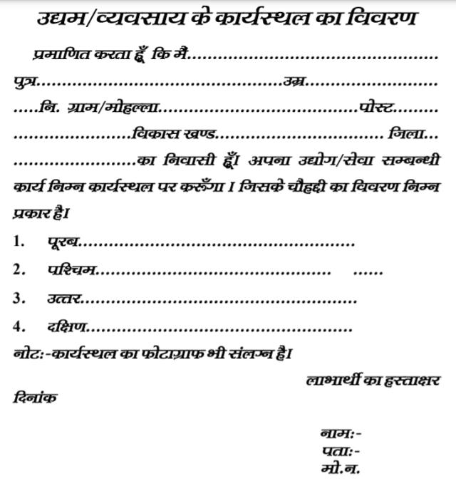 UP Mukhyamantri Gramodyog Rojgar Yojana Application Form PDF