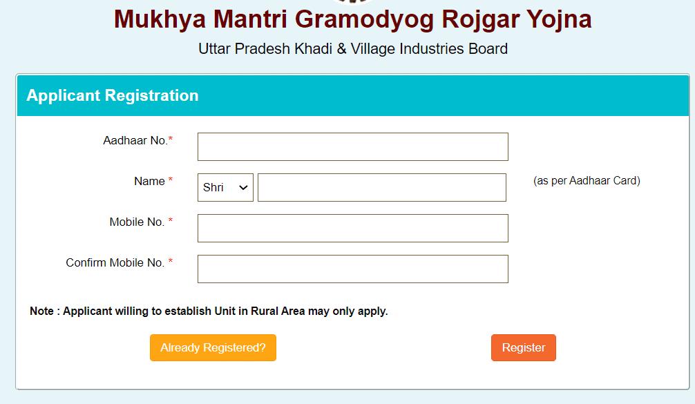 UP Mukhyamantri Gramodyog Rojgar Yojana Online Registration Form