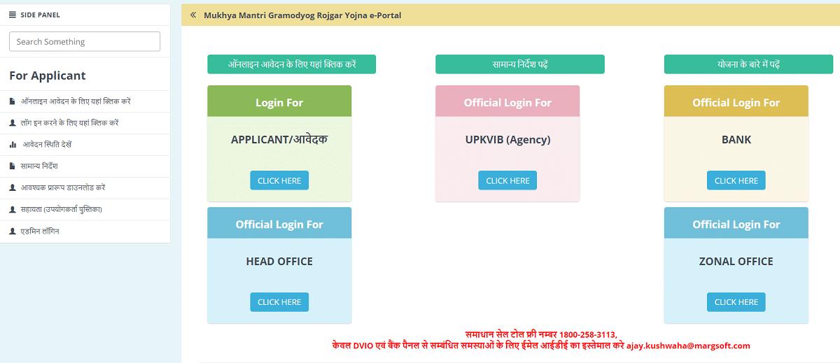 UP Mukhyamantri Gramodyog Rojgar Yojna e-Portal