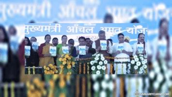 Uttarakhand Mukhyamantri Anchal Amrit Yojana