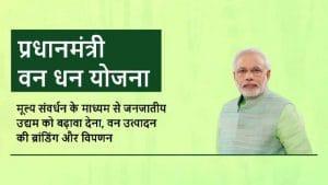 प्रधानमंत्री वन धन विकास योजना 2020 – केंद्र सरकार 3,000 वन धन केंद्रों का करेगी निर्माण