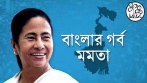 West Bengal Banglar Gorbo Mamata Campaign