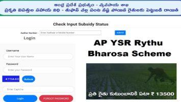 AP YSR Rythu Bharosa Scheme Login Payment Status Input Subsidy