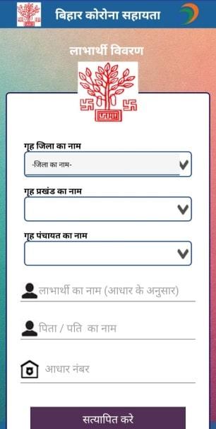 Bihar Corona Tatkal Sahayata App Online Registration Form