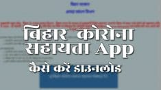Bihar Corona Tatkal Sahayata Mobile App Download Register