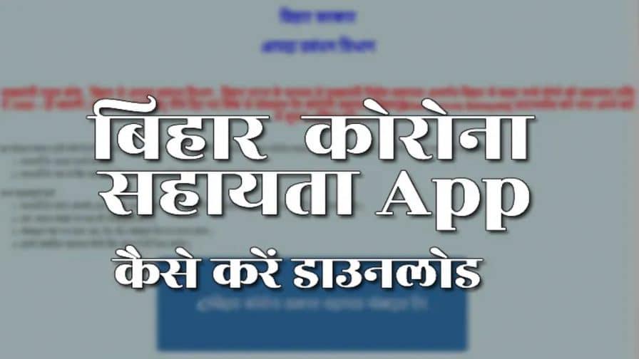 बिहार कोरोना सहायता योजना मोबाइल App डाउनलोड / ऑनलाइन Registration – लोगों को 1,000 रूपये सहायता