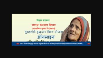 Bihar Vriddhjan Pension Yojana Apply Online Registration
