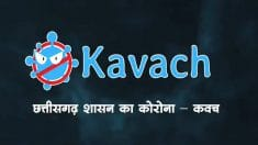 CG Kavach Mobile App Download Apple Android