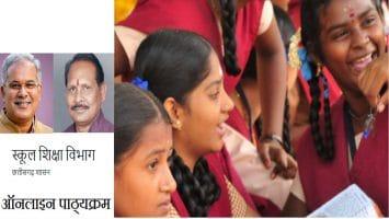 cgschool.in Padhai Tunhar Dwar Portal