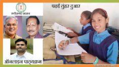 Chhattisgarh Padhai Tunhar Dwar Portal