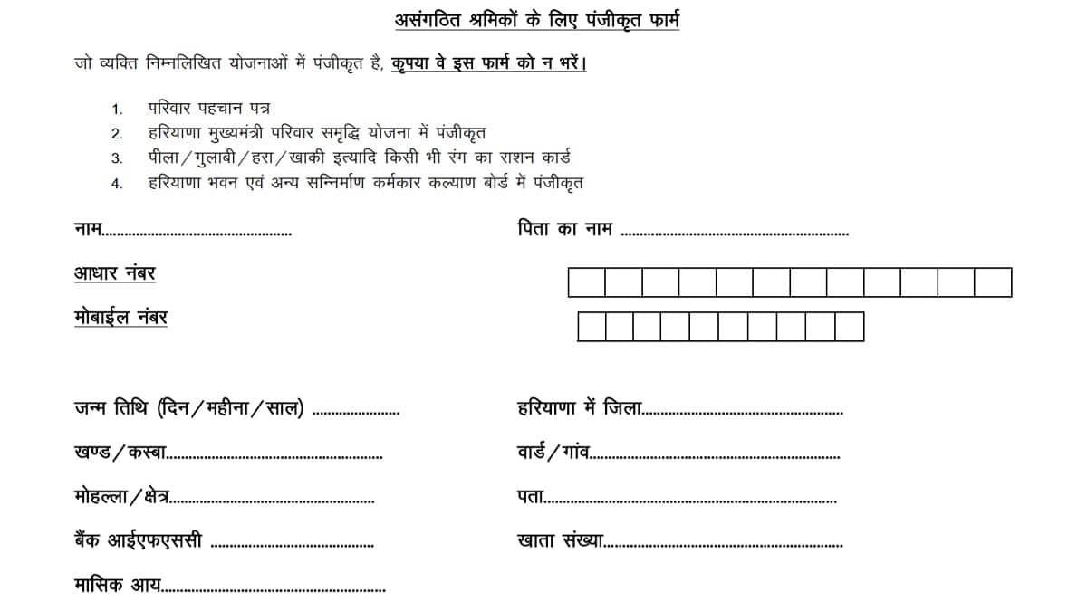 Haryana Corona Sahayata Yojana Form PDF Online