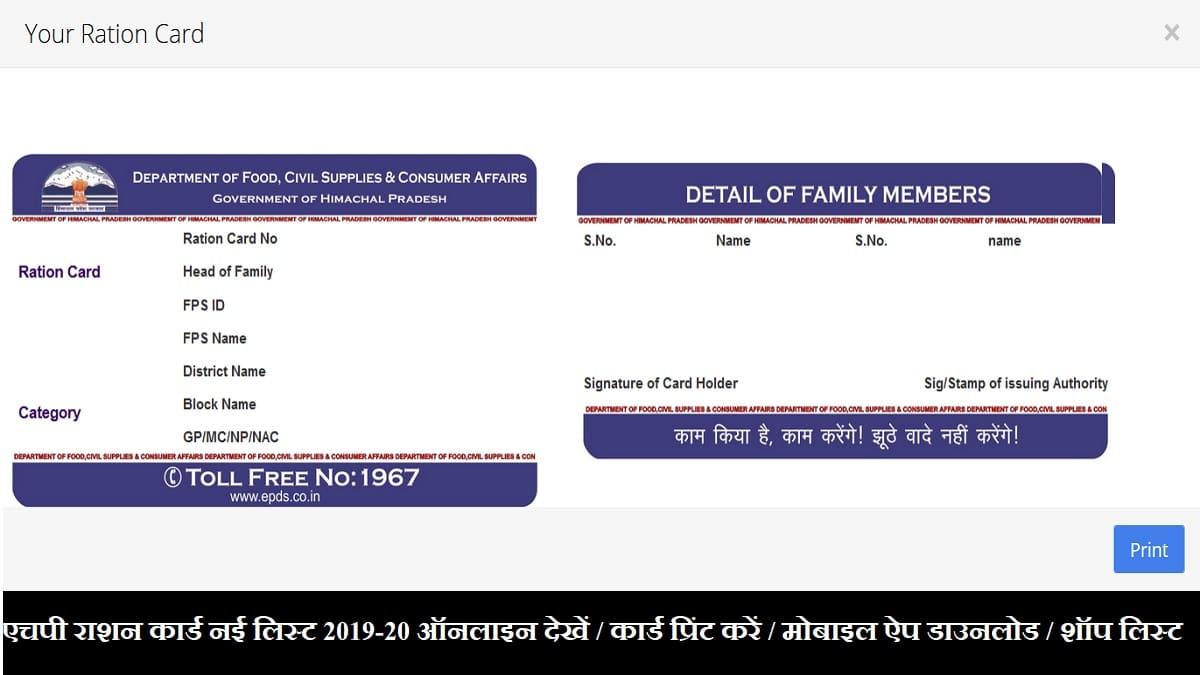 Himachal Pradesh Ration Card New List Online epds Check